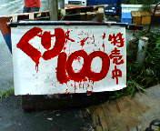 くり100円